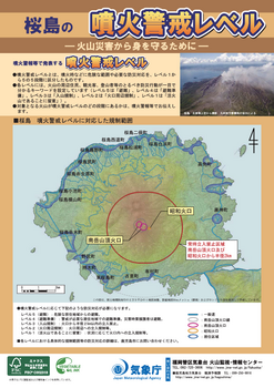 気象庁発表png.png